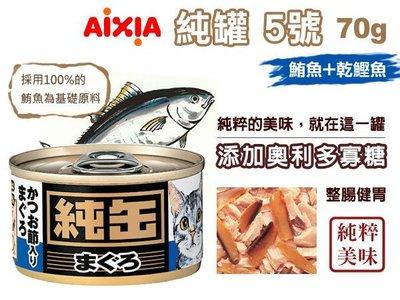 ☆SNOW☆ AIXIA 愛喜雅純罐貓罐-5號 鮪魚+乾鰹魚70g (80120183