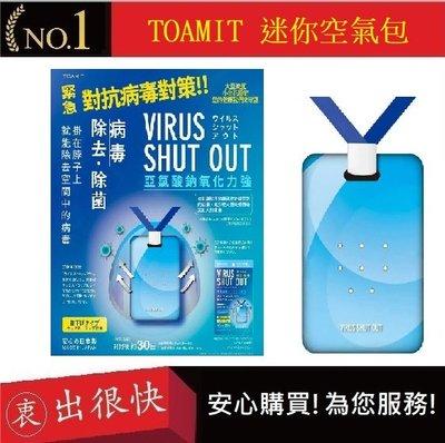 TOAMIT 隨身頸掛式迷你空氣包  Virus Shut Out 頸掛式空氣隨身卡 【衷出很快】 攜帶式空氣清淨包