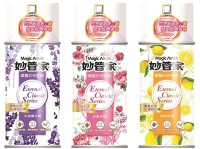 妙管家 新噴霧式芳香劑 單罐 淡雅薰衣草 浪漫玫瑰 清新檸檬