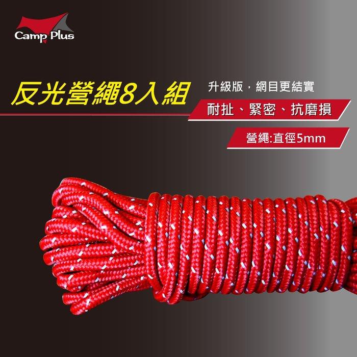 【即將調漲】 升級版懶人反光營繩包組 內含防塵收納袋 鋁合金調節片 全新改良 SP等級