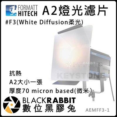 數位黑膠兔【Formatt A2 F3 White Diffusion 柔光 燈光濾片 抗熱 白色】色溫片 70微米