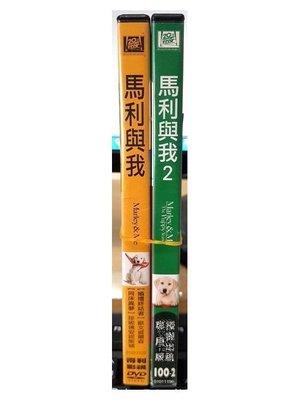 影音大批發-U00-431-二手DVD【馬利與我 1+2】-套裝電影