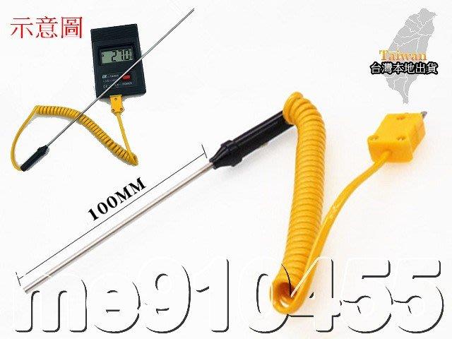 K型熱電偶溫度計探頭 TES-1310 DT-902C 溫度錶測試針 測溫儀感測器 熱電偶溫度感測器 水溫油溫探針 現貨