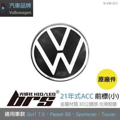 【brs光研社】SI-VW-017 福斯 21年式 ACC 前標 小 新款 車標 Sportsvan Touran