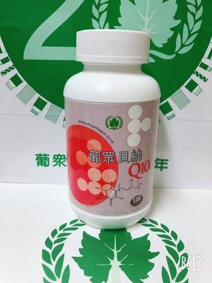 ❤️美麗天使 ❤️葡眾  貝納Q10(血管的清道夫)(一瓶特價2290元)另有995和樟芝、康爾喜、康爾喜N(保證公司貨)