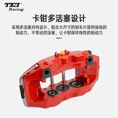 @振宇汽車 新款TEI汽車剎車卡鉗改裝套裝雪鐵龍C2/C4/C5DS6世嘉昂科拉昂科威飛思