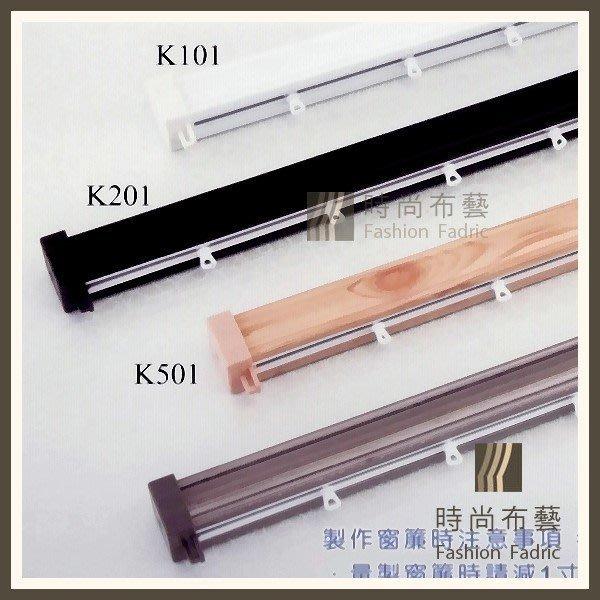 M型木軌 滑輪式 窗簾軌道 (順暢 好啦) -35MM 窗簾 藝術軌道 K101 時尚布藝 平價窗簾網