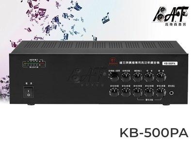 高傳真音響【 KB-500PA 】商用純擴音機系列│適合公司、工廠、商店│鐘王