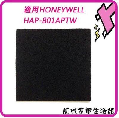 風城家電~10+2片裝~Honeywell 空氣清淨機專賣 活性碳濾網 HAP-801APTW 專用