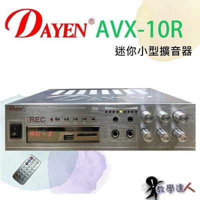 《教學達人》實體店面*(AVX-10R) Dayen迷你綜合擴大機,可錄音.營業用.電腦看影片