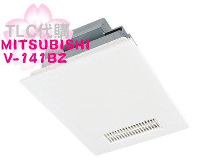 【TLC代購】MITSUBISHI 三菱 浴室暖風機 V-141BZ 3-5坪 線控遙控器 110V ❀新品 ❀現貨❀