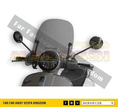遠的要命偉士王國 Vespa PIAGGIO GTS/GT 專用 MALOSSI 燻黑 中風鏡 義大利製
