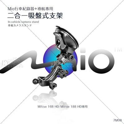 破盤王/岡山【MIO行車+導航吸盤架 二合一 7M08】MiVue 168 HD 188 mio 導航 S60 S50