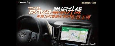 Toyota 新RAV-4 PREVIA 飛鳥專用9吋10吋 安卓專用上網主機 可支援TOYOTA原廠環景PVM連動觸控