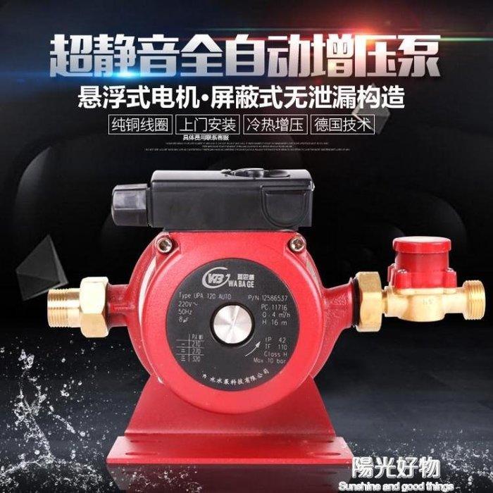家用全自動增壓泵太陽能熱水器超靜音220v加壓泵自來水管道水泵 220V NMS全館免運