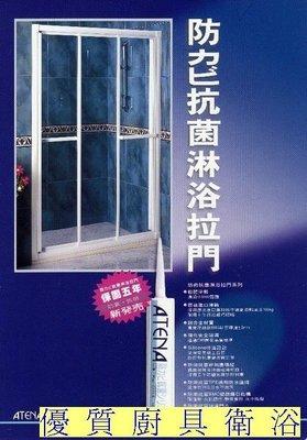 【土龍衛浴】淋浴拉門 保固5年