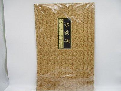 **胡思二手書店**中國傳世名帖精賞《西狹頌》河北教育出版社 2012年5月版