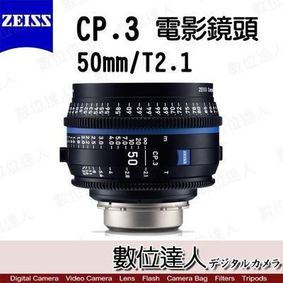 預購【數位達人】公司貨 ZEISS CP.3 50mm T2.1 PL/Feet / 蔡司. 電影鏡