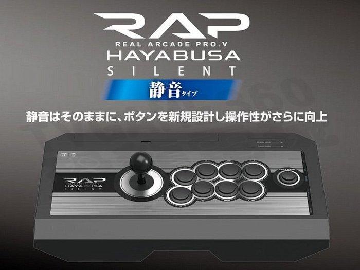 隼 rap