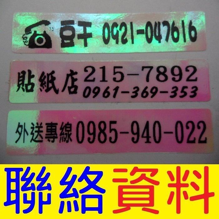 4710彩虹膜1000張500元屏東高雄印貼紙工商貼紙廣告貼紙姓名貼紙TTP-345條碼機貼紙機標籤機印一維國際條碼貼紙