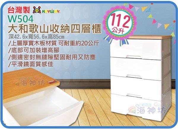 海神坊=台灣製 KEYWAY W504 四層櫃 大和歌山收納櫃 抽屜整理箱 耐20kg 附腳112L 2入4600元免運