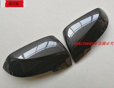 【潮流館】 BMW X1 X3 X4 X5 X6 碳纖維 後視鏡 卡夢 後視鏡罩 外殼 改裝 寶馬 後視鏡殼