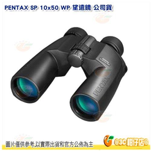 日本 PENTAX SP 10x50 WP 雙筒 10倍望遠鏡 大口徑 防水  公司貨 適用旅遊 運動賽事 觀星 看動物