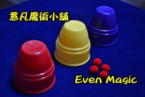 【意凡魔術小舖】神奇穿梭三杯球 才藝表演 小魔術  魔術道具專賣店