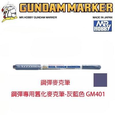 【eYe模型】MR.HOBBY 郡氏 GSI 水性鋼彈麥克筆 舊化11 隻套組 GM400-GM410