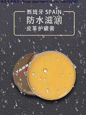 DREAM-進口防水油皮膏Dubbin油臘皮鞋皮包護理油皮真皮保養油