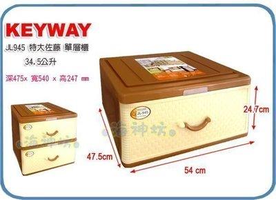 =海神坊=台灣製 KEYWAY JL945 單層櫃 特大佐藤抽屜整理箱 收納箱 置物箱 34.5L 4入1700元免運
