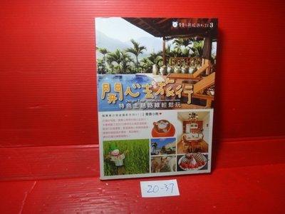 【愛悅二手書坊 20-37】青青小熊旅遊札記3︰開心去旅行  特色主題路線輕鬆玩   青青小熊/著   尖端出版