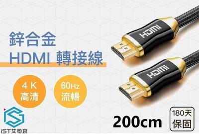 4K 鋅合金 HDMI 2.0 轉接線 |200cm 60Hz 高速影音轉接線 HDMI公對公鋅合金接頭