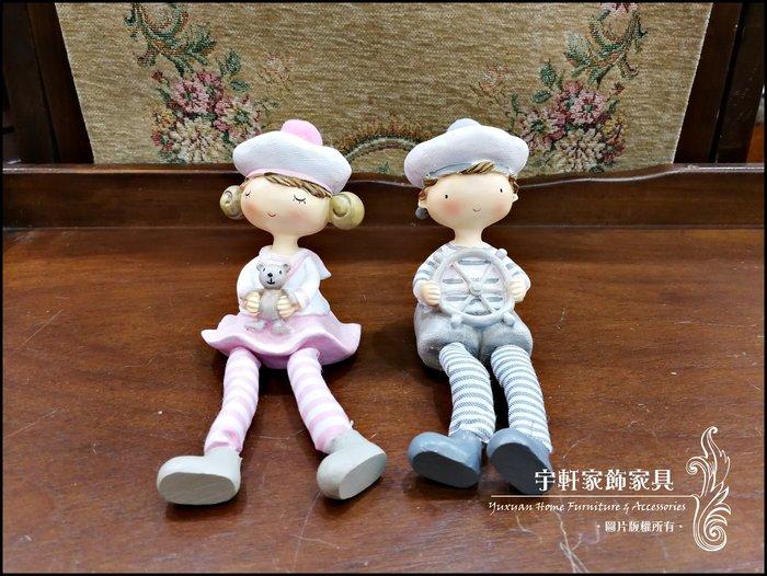 【現貨】鄉村風海洋風海軍波麗布腿娃娃 男孩女孩 擺飾 擺件 公仔 民宿店面居家書櫃裝飾 。花蓮宇軒家飾家具。