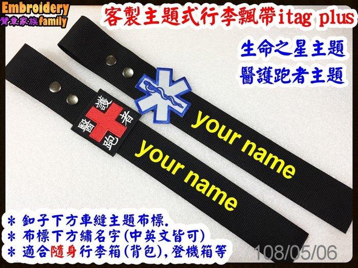 ※客製名字※生命之星主題式行李飄帶行李牌itag plus (反光布標+名字,2條賣場,客製名字)