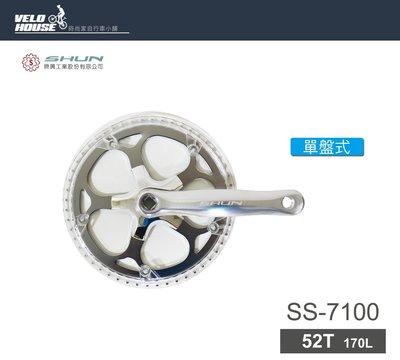 【飛輪單車】SHUN SS-7100單盤式大盤組52T*170L 52Tx170L[35000193]