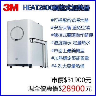 3M HEAT2000 觸控式熱飲機 (需自備淨水器) 購買送 軟水系統+軟水濾心1隻 全省免費安裝 台中市