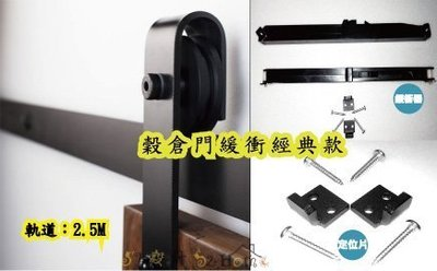 Soft Closed 穀倉門 LOFT 工業風 美式拉門 五金  Barn Door 經典緩衝款(BD-HC-001)