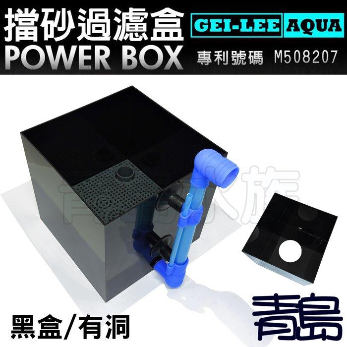 GA。。。青島水族。。。GA02-B擋砂過濾盒Power Box內置 氣舉盒 水妖精 底抽浪板過濾==黑色/有洞/快排版
