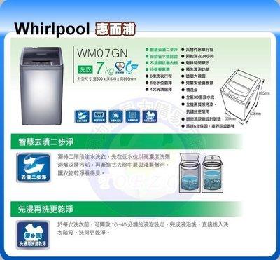 A級福利品【易力購】Whirlpool 惠而浦單槽洗衣機 WM07GN《7公斤》含安裝,另有AW-B7091E 新北市
