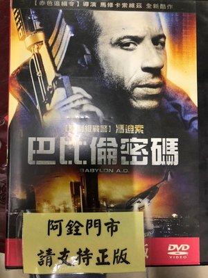 銓銓@59999 DVD 有封面紙張【巴比倫密碼】全賣場台灣地區正版片