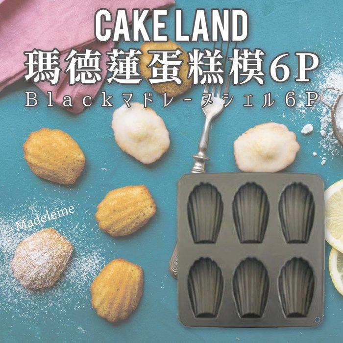 日本製【Cake Land】瑪德蓮蛋糕模6P