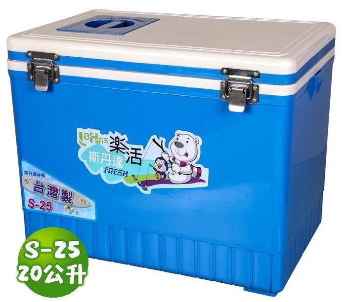 [奇寧寶雅虎館] 400027-25 斯丹達釣魚專用冰箱冰桶20L(S25/海蟲盒)/行動戶外休閒保冰保溫保冷藏活餌海釣