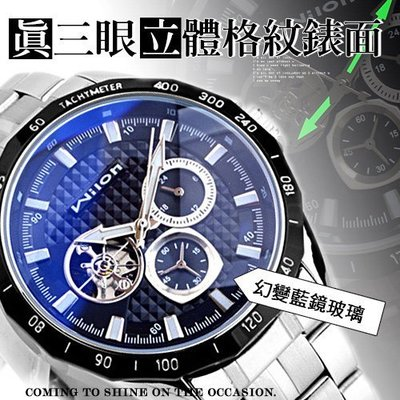 Wilon真三眼 自動機械錶 自動上鏈賽車款設計 立體格紋 幻變藍鏡《原廠錶盒/免運》☆匠子工坊☆【UK0002】