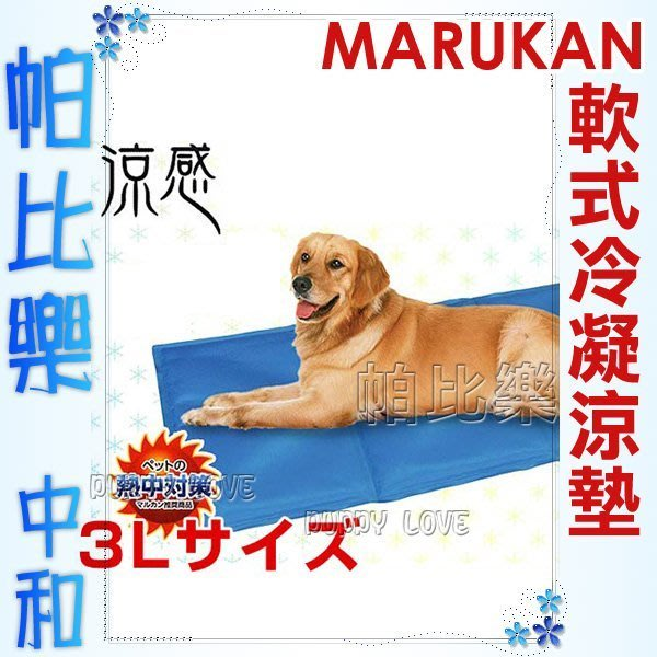 ◇帕比樂◇日本Marukan.冷凝軟式散熱涼墊【3L號DP-612】讓寵物冰涼舒爽過一夏