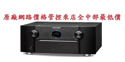 台中【傑克音響】Marantz AV8805 前級擴大機,台灣公司貨(下標前請先詢問是否有貨)
