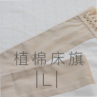 《50支紗》植棉-床旗/尺寸L/100%精梳棉-麗塔寢飾-