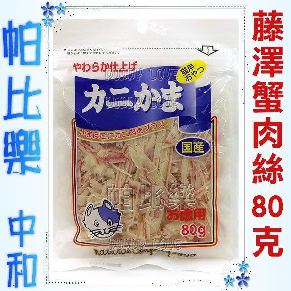 ◇◇帕比樂◇◇日本藤澤《4115天然蟹肉絲80g》犬貓都愛吃