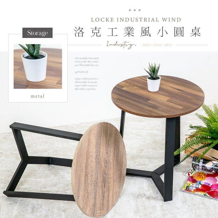 [免運] 歐德萊 洛克工業風小圓桌【TA-17】小茶几 小桌子 沙發桌 客廳桌 咖啡桌 展示桌 茶几桌 電話桌 和室桌
