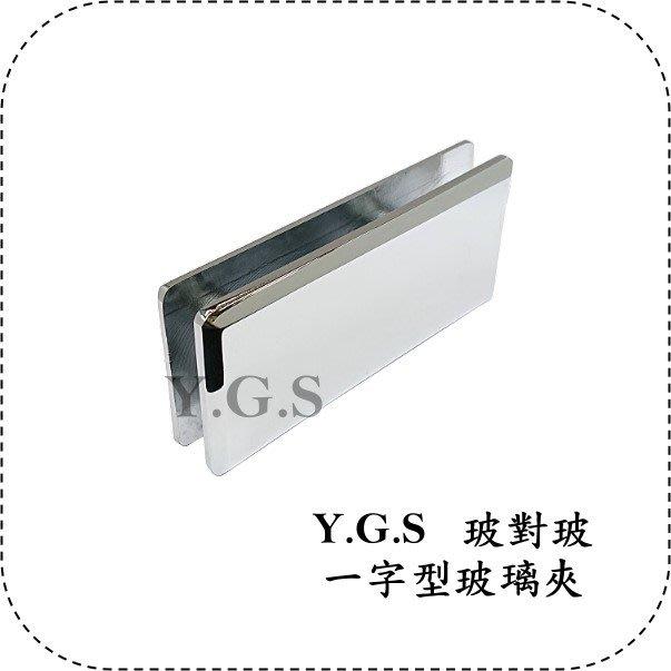 Y.G.S~玻璃五金~銅質一字型玻璃夾 玻璃固定座 玻對玻 (含稅)